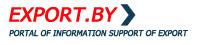 Export.by - Портал информационной поддержки экспорта