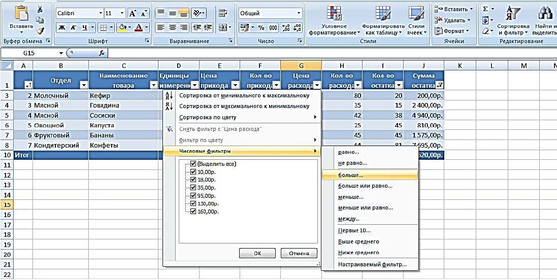 Вычисления поля фильтрация данных