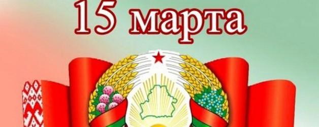 С Днём Конституции Республики Беларусь!