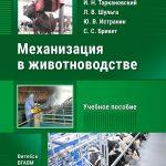 01-Mehanizaciya-v-jivotnovodstve