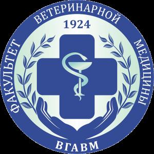 Логотип факультета ветеринарной медицины