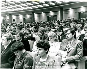 За активную работу представители комитета комсомола были делегированы на XIX съезд ВЛКСМ в. Москву.