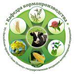 Каталог культивируемых видов растений демонстрационного участка кафедры кормопроизводства