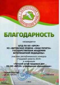 Лучший штаб трудовых дел ПО ОО «БРСМ»