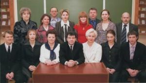 Сотрудники кафедры