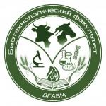 На биотехнологическом факультете состоялась III международная научно-практическая конференция