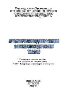 Методичка - Автоматическая идентификация и штриховое кодирование товаров_1