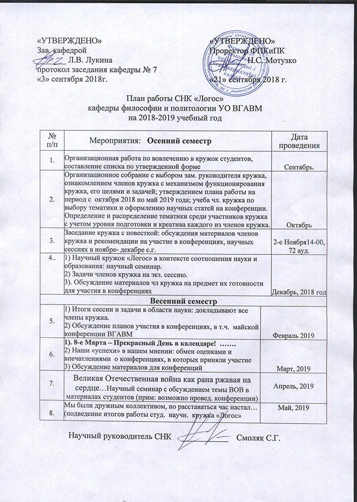"""План работы СНК """"Логос"""" при кафедре философии и   политологии"""