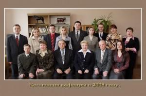 Состав кафедрыв 2008 году