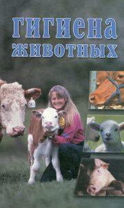 Обложка Гигиена животных, 2003