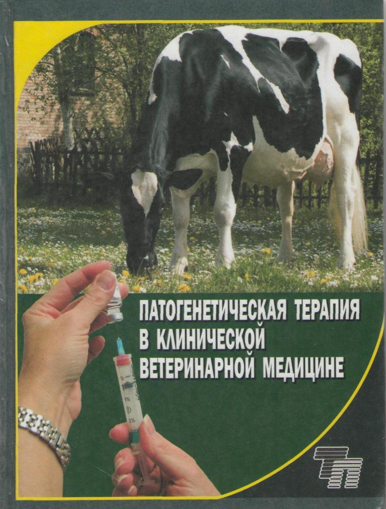 Книги по ветеринарной хирургии скачать