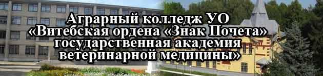 Аграрный колледж УО «Витебская ордена «Знак Почета» государственная академия ветеринарной медицины»