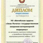Диплом Белагро 2011