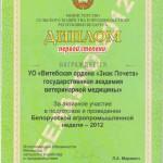 Диплом Белагро 2012 1 степени