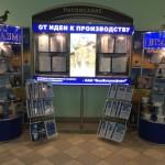 Белагро 2015