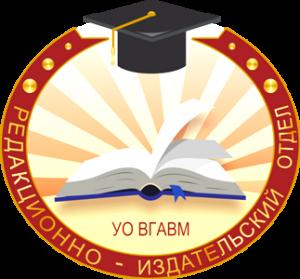 Редакционно-издательская деятельность академии ветеринарной медицины