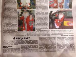 Статьи в газетах