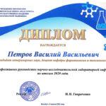 Diplom Petrov V. V.