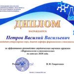 Diplom Petrov V. V. 2