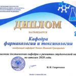Diplom kafedra farmakologii i toksikologii