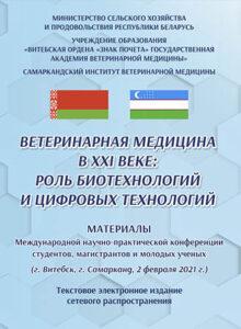 Konferentciia Samarkand 2 fevralia