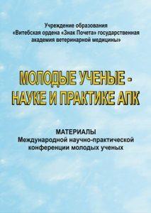 Molodye uchenye – nauke i praktike APK-2018-1