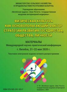 Oblojka-Konferenciya-Sport-2020