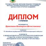 Screenshot_2021-05-14 Gotovyi Diplom na 8 aprelia Ermolaeva pdf
