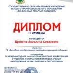 Screenshot_2021-05-14 Gotovyi Diplom na 8 aprelia Shchetina pdf