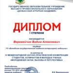 Screenshot_2021-05-14 Gotovyi Diplom na 8 aprelia Veremeichik pdf