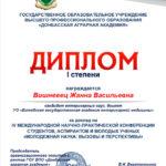 Screenshot_2021-05-14 Gotovyi Diplom na 8 aprelia Vishnevetc pdf