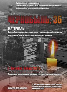 chernobylj-2021-2