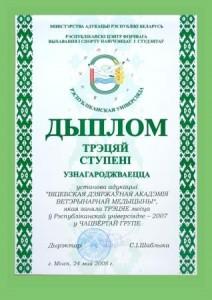 диплом Универсиада РБ 2007