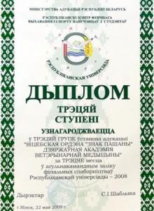 диплом Универсиады РБ 2008