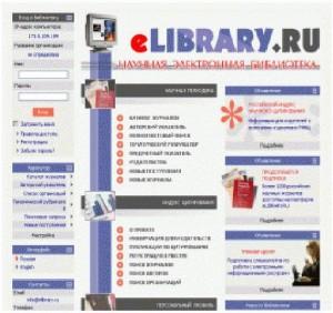 Индекс научного цитирования