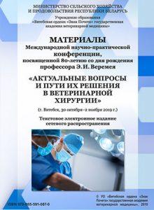 sbornik-hirurgii