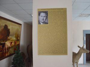 На снимке – мемориальная доска в честь академика И.Г. Галузо.
