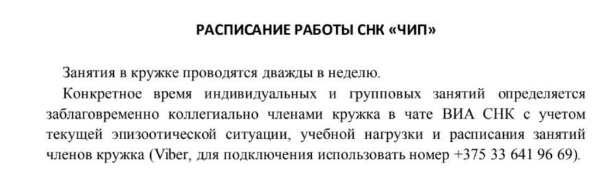 raspisanie snk-21-10