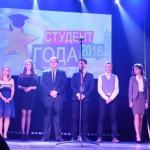 Областной этап конкурса «Студент года 2016»