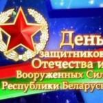 Поздравляем с Днём защитников Отечества и Вооружённых сил Республики Беларусь!