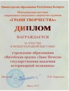 Награда Министерства образования Республики Беларусь за участие в международной выставке!
