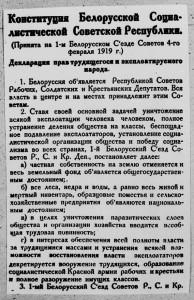 Первая Конституция Социалистической Советской Республики Беларусь