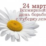 Участие в акции «Белая ромашка»