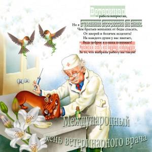 С Международным днём ветеринарного врача!