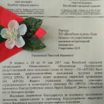 Благодарственное письмо администрации и студентам УО ВГАВМ от руководства Витебского городского комитета ОО «БРСМ»