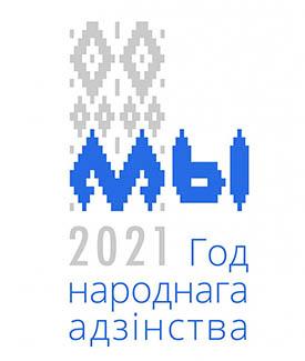 2021 — Год народного единства в Беларуси