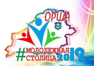 orsha-2019