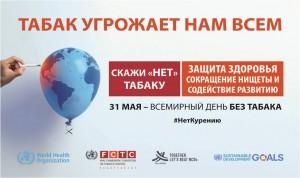 Всемирный день без табака 2017 г.