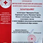 Благодарность УО ВГАВМ от Витебской городской организации Белорусского Общества Красного Креста