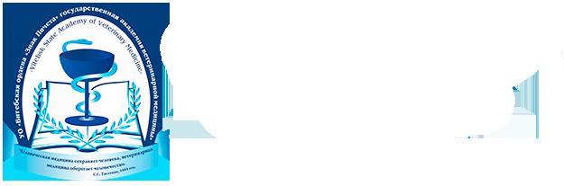 """УО «Витебская ордена «Знак Почета» государственная академия ветеринарной медицины"""""""